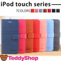 iPod touch 6 ケース iPod touch 5 ケース iPod touch6手帳型ケース レザー 革アイポッドタッチ6 手帳型 革 木目調 ケース
