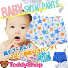 ベビー 水着 おむつ 水遊び パンツ オムツ機能付き 男の子 トランクス型 赤ちゃん 子ども 幼児 80 90 100 男児 baby キッズ 子供 こども