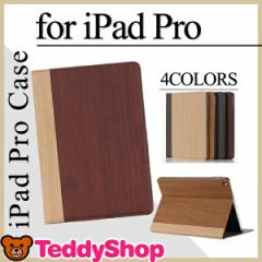 送料無料 iPad Pro 9.7 mini4 mini3 mini2 mini Air2 Air カバー 木目調 アイパッドプロ ミニ エアー スタンド機能 軽量