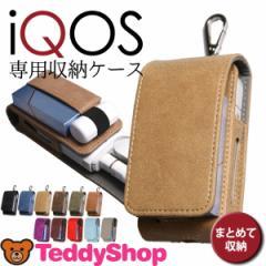 アイコス ケース 新型 iQOS 2.4 Plus レザー 可愛い 革 フェイク 電子タバコ カバー 収納 カラビナ キーホルダー カートリッジケース