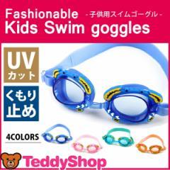 即納 ゴーグル プール 水泳 ジム 海水浴 子供用 キッズ こども 男の子 女の子 競泳用 UVカット かわいい カラフル 角膜保護