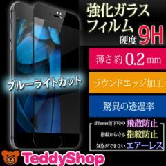 iPhone7 iPhone7Plus 強化ガラスフィルム ブルーライトカット 液晶保護フィルム シール ラウンドエッジ 高透過 飛散/指紋防止 エアーレス