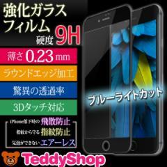 iPhone7 iPhone7Plus 強化ガラスフィルム 液晶保護フィルム  3Dタッチ対応 ブルーライトカット ラウンドエッジ 高透過 特殊コーティング