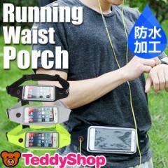 送料無料 スマホ ランニング ポーチ ケース 全機種対応 iPhone7 iPhone7 Plus Xperia XZ X ジョギング ウォーキング マラソン ウエスト