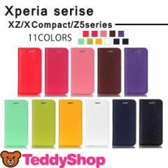 スマホケース カバー エクスペリア Xperia Z5 ケース Xperia XZ ケース 手帳型ケース XZs X Compact レザー au SOV35 SOV34 SOV32