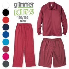 GLIMMER グリマー キッズ 子供用 KIDS ジャージ 運動着 スポーツウェア ジャケット ロングパンツ ハーフパンツ【todn121】