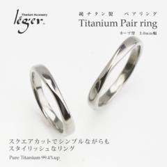 純チタン製ペアリング(マリッジリング / 結婚指輪)  U97pair