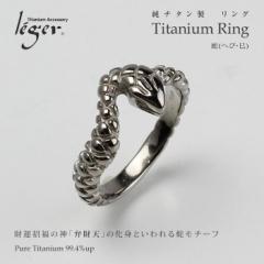 純チタン製リング 蛇 (へび・巳) U87