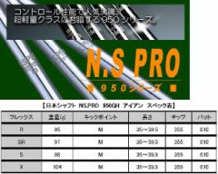 日本シャフトNS PRO 950GH アイアンシャフト NS950 【ironNS】【Reshaft軽量系】「通販 ゴルフクラブ  姫路」 golfclub
