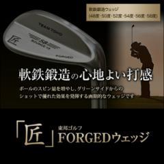 ウェッジ 軟鉄鍛造ウェッジヘッド 東邦ゴルフ 匠FORGED  forged ウエッジヘッドのみ ( 48°50°52°54°56°58° )  工場直売(東邦ゴル