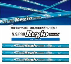 日本シャフト N.S.PRO Regio フォーミュラ N.S.PRO レジオ formula  人気 ウェッジ ゴルフクラブ golfclub 0901_autumn