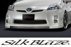 SilkBlaze シルクブレイズ エアロ 【30系 プリウス 前期】 フロントリップスポイラー(塗装済み)