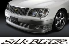 SilkBlaze シルクブレイズ エアロ 20系セルシオ後期 フロントリップスポイラー(塗装済み)
