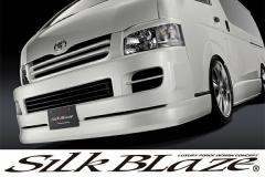 SilkBlaze シルクブレイズ エアロ【200系ハイエース 1型/2型 ワイド】フロントリップスポイラー(塗装済み)