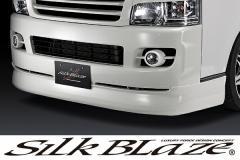 SilkBlaze シルクブレイズ エアロ【200系ハイエース 1型/2型 標準車】ハーフ3点セット(塗装済み)