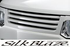 SilkBlaze シルクブレイズ エアロ【H82W 前期 eKワゴン】フロントグリル (未塗装)
