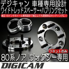 DIGICAM デジキャン【80系ノア/ヴォクシー】ハブリング+ワイドトレッドスペーサーセット[フロントのみ]