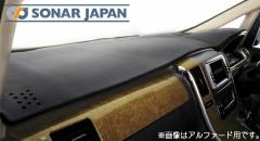 Artina アルティナ 【LW3W/5W マツダ MPV】 車種別専用ダッシュマット (ダッシュボードマット)