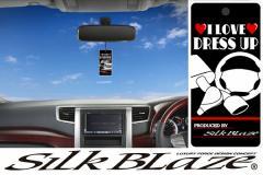 SilkBlaze シルクブレイズ 【ドレスアップ】 エアーフレッシュナー 車用芳香剤 (スカルプ/ピンキードール/マリン)