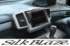 SilkBlaze シルクブレイズ 【フリード】 車種専用ナビバイザー/ナビシェード
