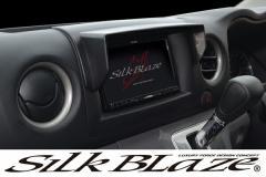 SilkBlaze シルクブレイズ 【NV350キャラバン】 車種専用ナビバイザー/ナビシェード