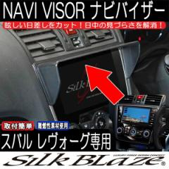 SilkBlaze シルクブレイズ 【VM系レヴォーグ】 車種専用ナビバイザー/ナビシェード