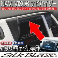 SilkBlaze シルクブレイズ 【RU系ヴェゼル】 車種専用ナビバイザー/ナビシェード