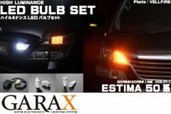 GARAX ギャラクスハイ・ルミナンス LEDバルブセット【50系エスティマ 1型/2型/3型】