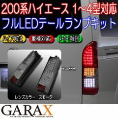 GARAX ギャラクス 【200系 ハイエース 1型〜4型】 フルLEDテールランプ [スモーク]