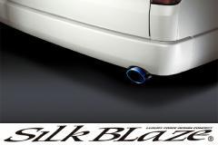 SilkBlaze シルクブレイズマフラーカッターオーバルタイプ/チタン【200系ハイエース】