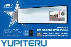 YUPITERU ユピテル SuperCat GPS一体型レーダー探知機ミラー内蔵タイプ [GWM105sd]