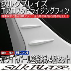 SilkBlaze シルクブレイズ エアロスタビライジングフィン (070 ホワイトパール塗装)