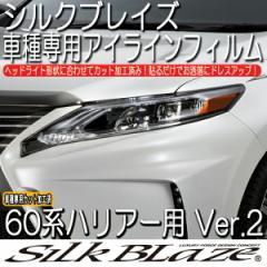 SilkBlaze シルクブレイズ 【60系 ハリアー】 アイラインフィルム Ver.2