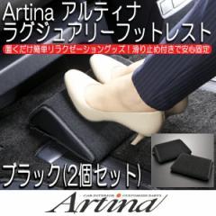 Artina アルティナ ラグジュアリーフットレスト 2個セット/ブラック)