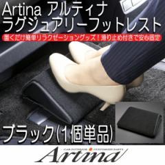 Artina アルティナ ラグジュアリーフットレスト (1個単品/ブラック)