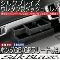 SilkBlaze シルクブレイズ 【GB/GPフリード】 ダ...