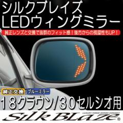 SilkBlaze シルクブレイズ【18系クラウン/30系セルシオ】LEDウィングミラー