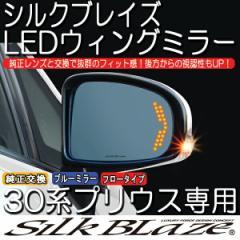 SilkBlaze シルクブレイズ【30系プリウス】LED ウィングミラー (フロータイプ)