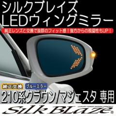 SilkBlaze シルクブレイズ【210系クラウン/マジェスタ】LEDウィングミラー