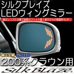 SilkBlaze シルクブレイズ【200系クラウン/ハイブリッド/マジェスタ】LEDウィングミラー