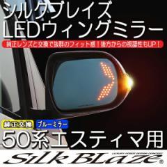 SilkBlaze シルクブレイズLED ウィングミラー50系エスティマ前期/後期