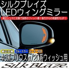 SilkBlaze シルクブレイズ【40系プリウスα/20系ウィッシュ後期】LEDウィングミラー