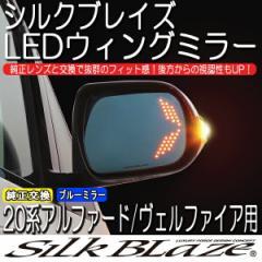 SilkBlaze シルクブレイズLED ウィングミラー20系アルファード/ヴェルファイア[前期/後期]