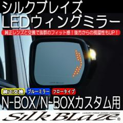 SilkBlaze シルクブレイズ【N BOX/N-BOXカスタム】LEDウィングミラー