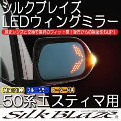 SilkBlaze シルクブレイズ【50系エスティマ 前期/後期】LED ウィングミラー(ミラーヒーター付き車用)