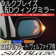 SilkBlaze シルクブレイズ【70系ノア/ヴォクシー 前期/後期】LED ウィングミラー(ミラーヒーター付き車用)