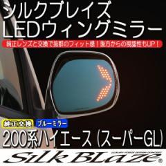 SilkBlaze シルクブレイズ【200系ハイエース 1型/2型/3型】LED ウィングミラー