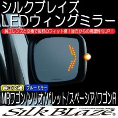 SilkBlaze シルクブレイズ LEDウィングミラーMRワゴン/ソリオ/パレット/SW/スペーシア/ワゴンR