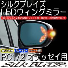 SilkBlaze シルクブレイズ【RC1/2 オデッセイ】LED ウィングミラー(ミラーヒーター付き車用)