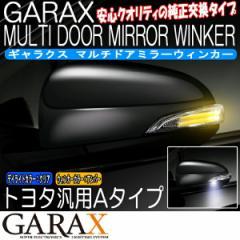 GARAX ギャラクス マルチLEDドアミラーウィンカー クリア 【ランドクルーザー】 【トヨタ汎用Bタイプ】